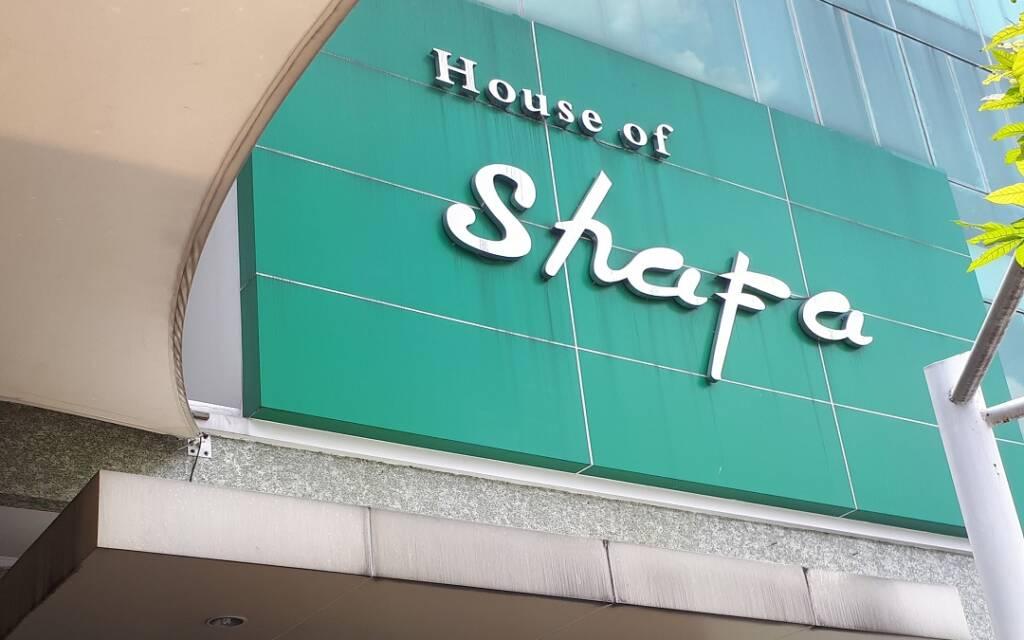Pintu masuk House of Shafa Jakarta Selatan DKI Jakarta - Annisa Eka Putri